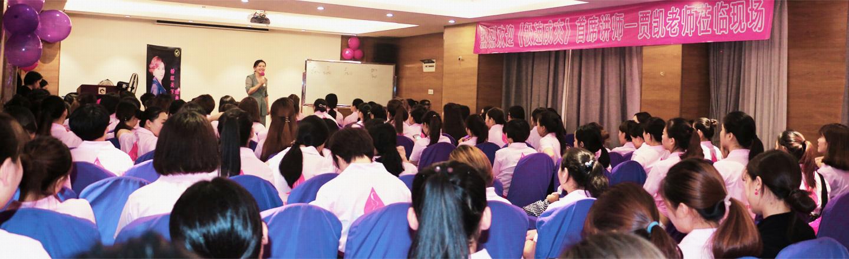 深圳市粉红经典美容管理顾问