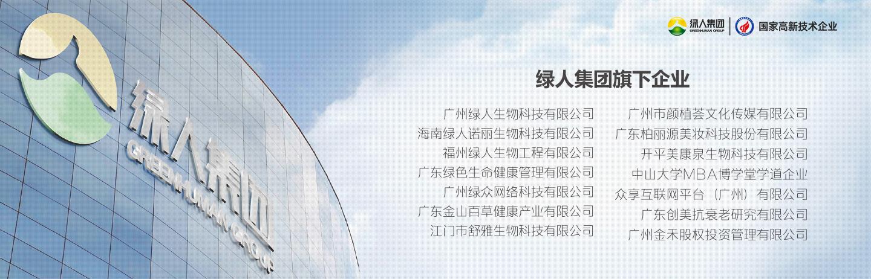 广州绿人生物科技有限公司