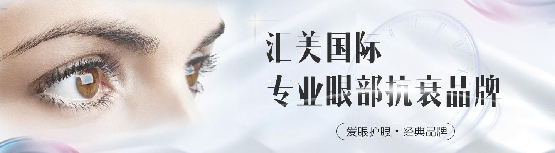 广东汇美化妆品有限公司