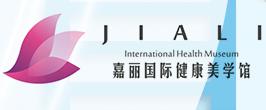 嘉丽国际健康美学馆