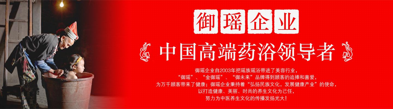 广州御瑶企业