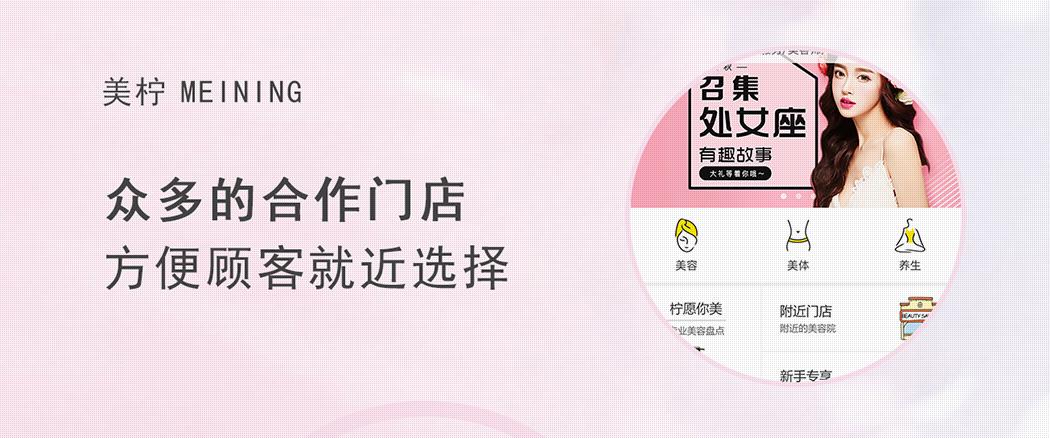 美柠(上海)网络科技有限公司
