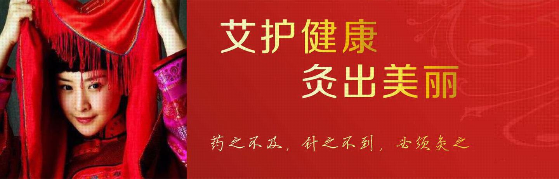 禧爱,禧艾隔药灸,禧艾,艾灸养生,深圳市禧爱国际贸易有限公司