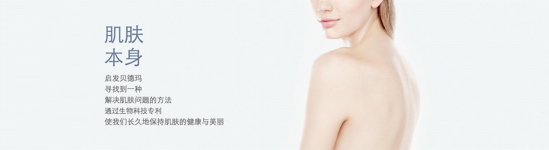 上海贝德玛化妆品贸易有限公司