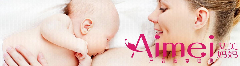 杭州孕美健康管理