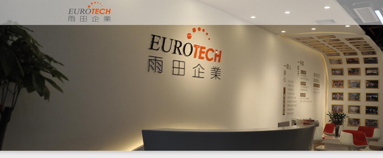 法国雨田国际(上海)雨淑缇化妆品有限公司