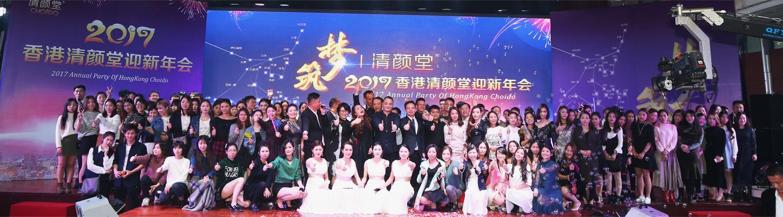 广州清颜堂生物科技有限公司