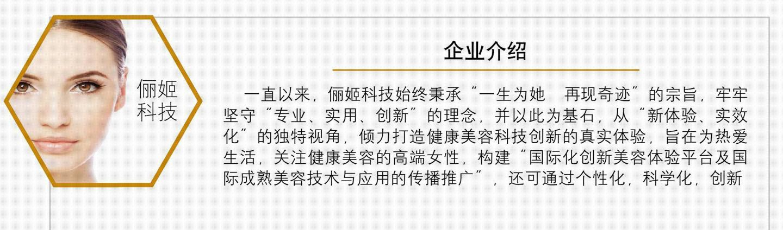 上海俪姬生物科技有限责任公司
