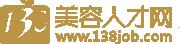 138中国美容人才网
