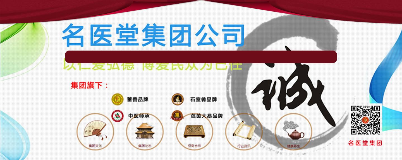广州名医堂资产管理有限公司