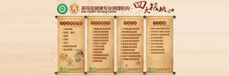 郑州阿娜隶健康科技有限公司