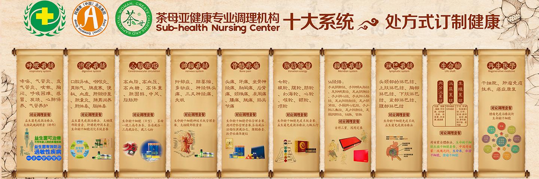 郑州阿娜隶健康科技