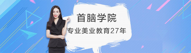 广东省首脑美容美发