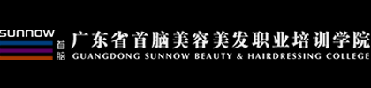 广东省首脑美容美发职业培训学院
