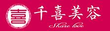 北京千喜国际美容美发连锁机构
