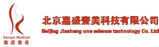 北京嘉盛壹美科技有限公司