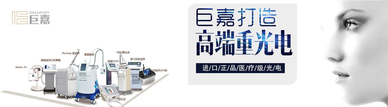 深圳百世美嘉医疗科技