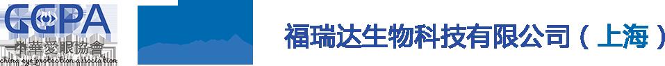 福瑞达生物科技有限公司(上海)