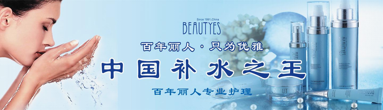 雅姬乐化妆品有限公司(原百年丽人化妆品公司)