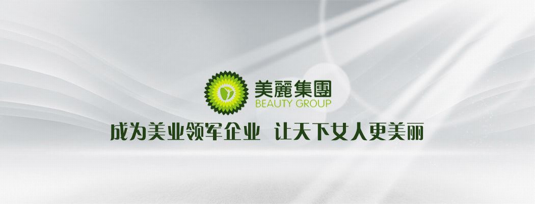 香港健康美丽国际集团