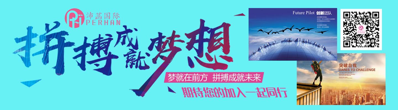 广州市沛菡商贸