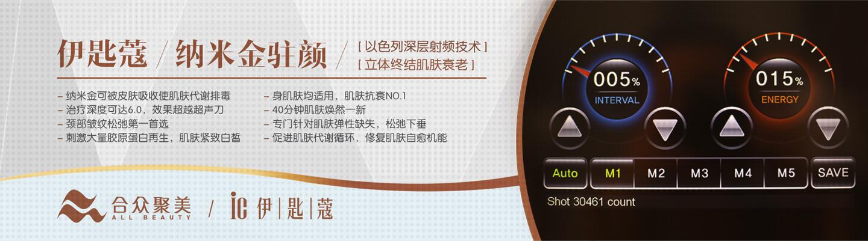 深圳合众聚美生物科技