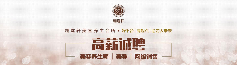 广州翎珑轩美容养生有限公司