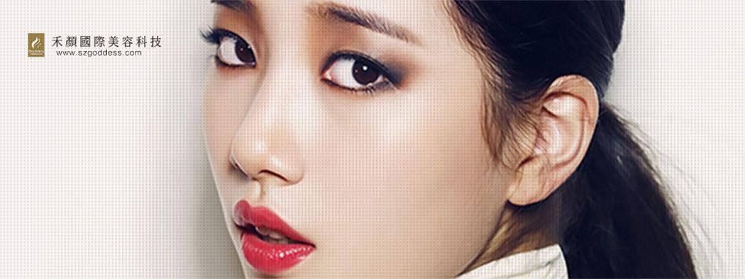 深圳禾颜国际美容科技有限公司
