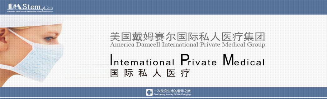 北京戴姆赛尔医疗技术有限公司