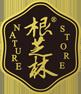 广州仟藻汇企业管理有限公司--根芝林