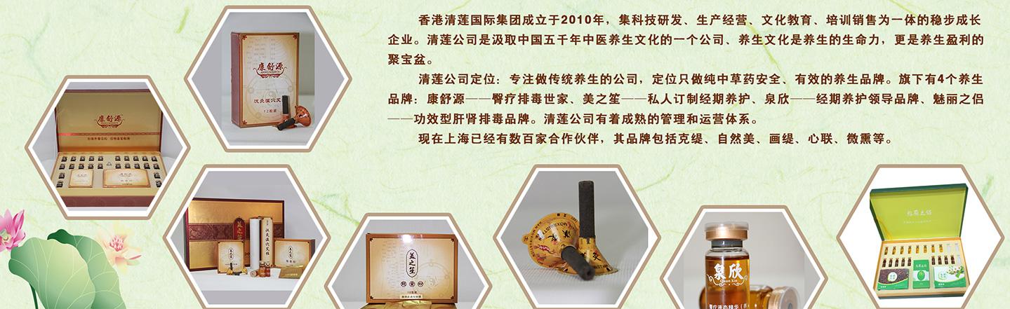 上海清莲商贸有限公司