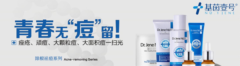 广东军大生物科技