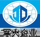 广东军大生物科技股份有限公司