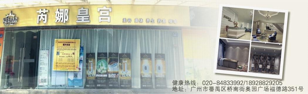 广州尚娜美容有限公司