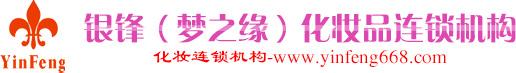 深圳市银锋化妆品连锁有限公司