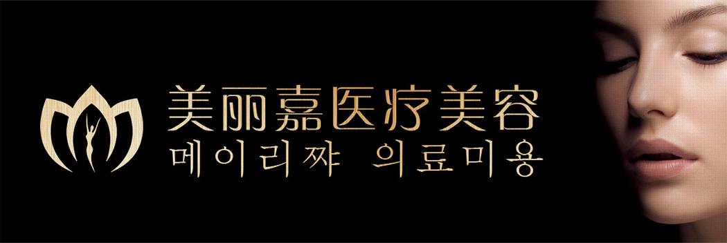 北京美丽嘉医疗美容诊所