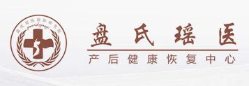 盘氏瑶医国际研究院