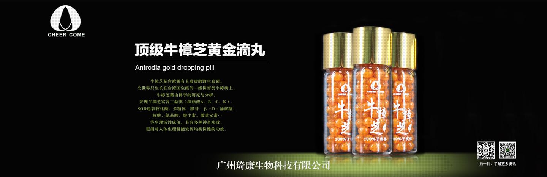 广州琦康生物科技有限公司
