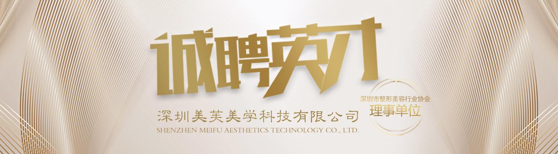 深圳美芙科技