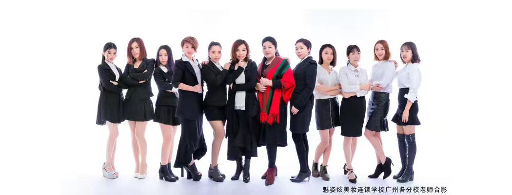 广州魅姿炫化妆品有限公司宁波分公司