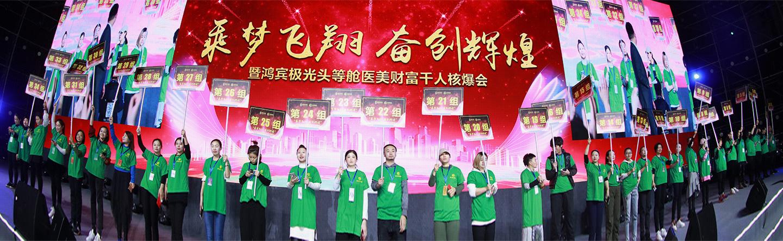 北京盛世鸿宾医疗科技