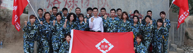 广州浩雅生物科技有限公司