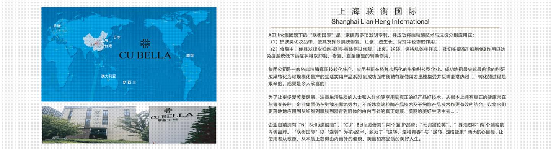 上海联衡生物科技有限公司