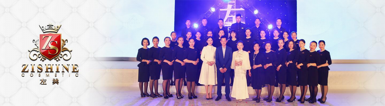 杭州左巽生物科技有限公司