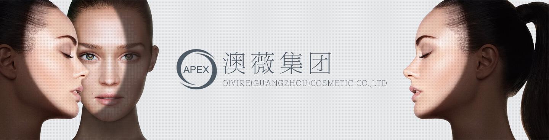 广州澳薇化妆品
