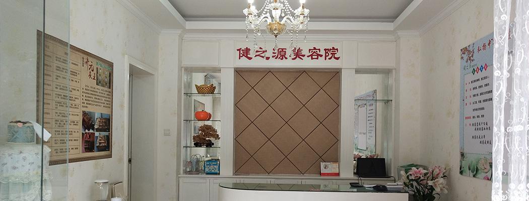 广州健加生物科技