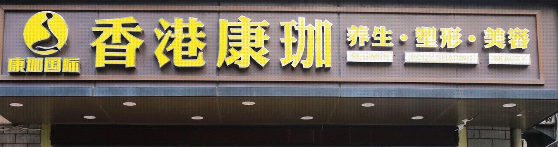 深圳康珈国际健康管理