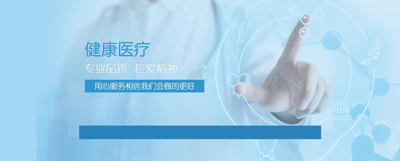 广州大成生物医疗