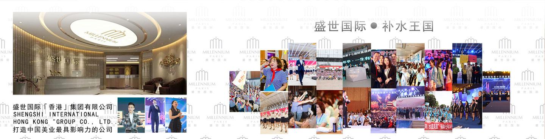 盛世国际(香港)集团有限公司