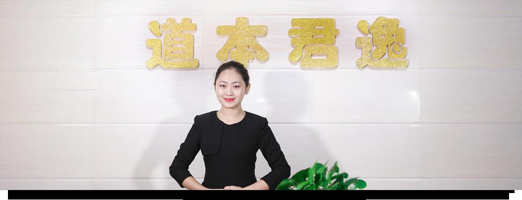 深圳市道本君逸贸易有限公司
